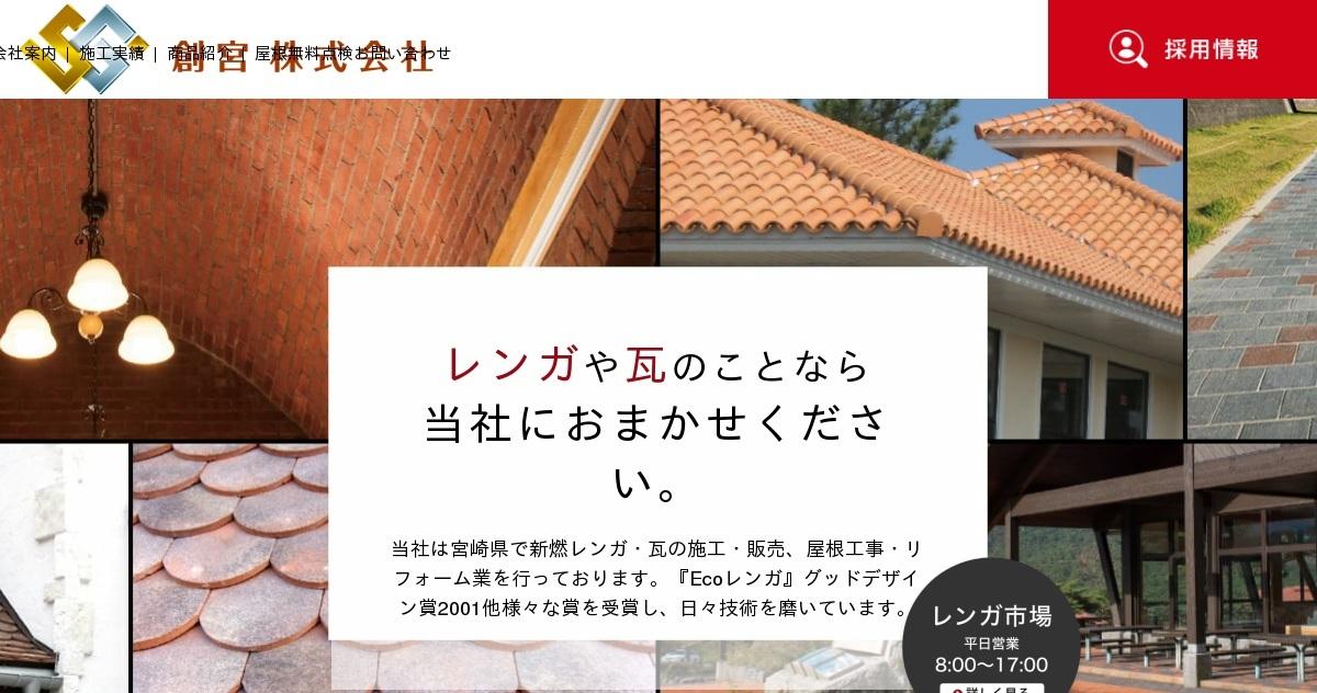 宮崎高砂工業株式会社のホームページ